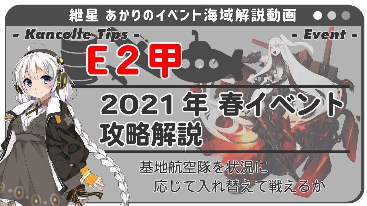E2 攻略 艦これ 2021春イベントE2