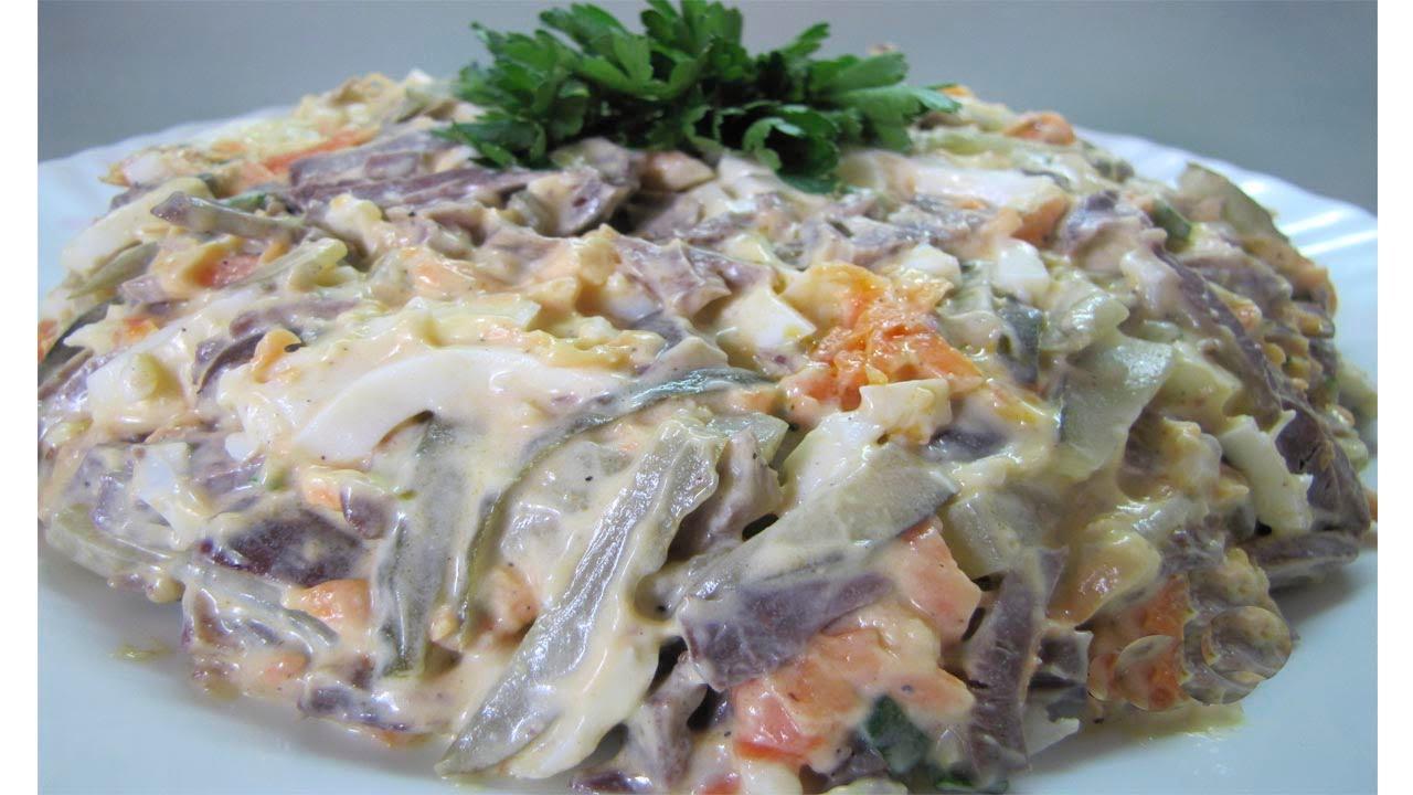 салат с свиным сердцем рецепт с фото