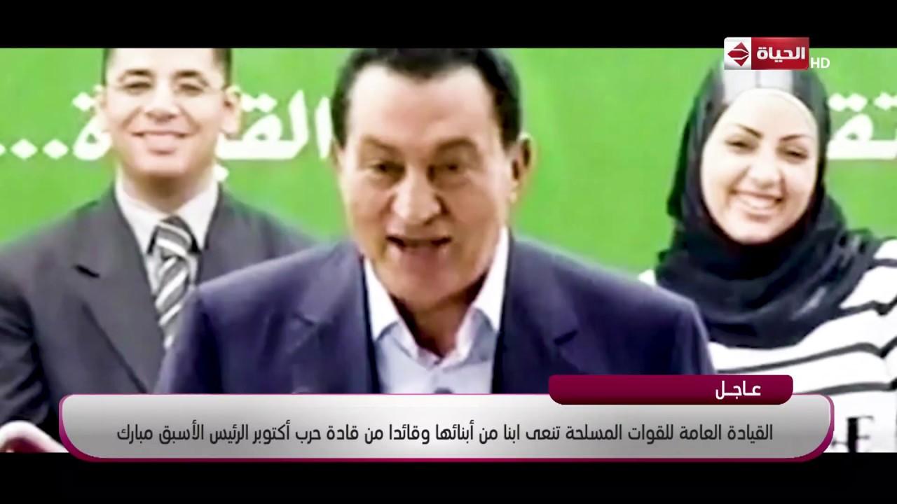 رئاسة الجمهورية تنعى ببالغ الحزن وفاة الرئيس الأسبق محمد حسني مبارك