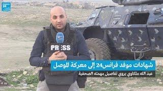 فيديو: شهادات عن معركة الموصل يرويها عبد الله ملكاوي موفد فرانس24 - فرانس 24