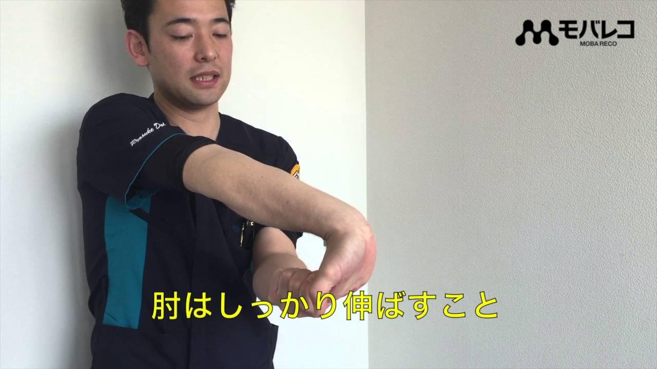 痛い 内側 肘 の