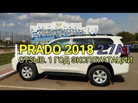 Prado 2018 2,7AT. Отзыв. 1 год эксплуатации после Соляриса