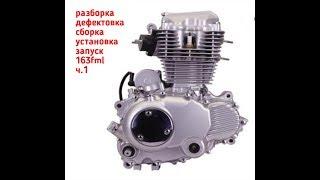 Разборка и переборка китайского мотора на примере 163 fml