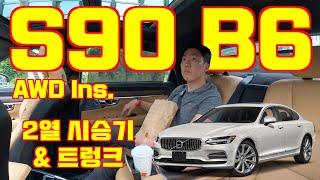 볼보 신형 S90  B6 AWD 인스크립션 2열 시승기…