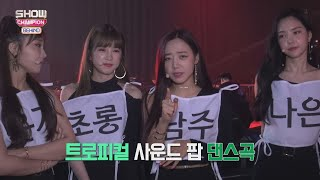 [Showchampion behind EP.99] APINK Returns to the Concept of GIRL CRUSH