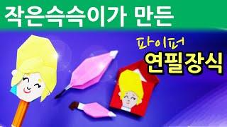 브롤스타즈 종이접기 파이퍼 연필장식 색종이접기 엄마표 …