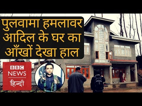 Ground Report from Pulwama attacker Adil Dar's house in Kashmir (BBC Hindi)