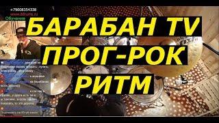 Прог-Рок на Барабанах | Урок ударных | Ритмы Майка Портного