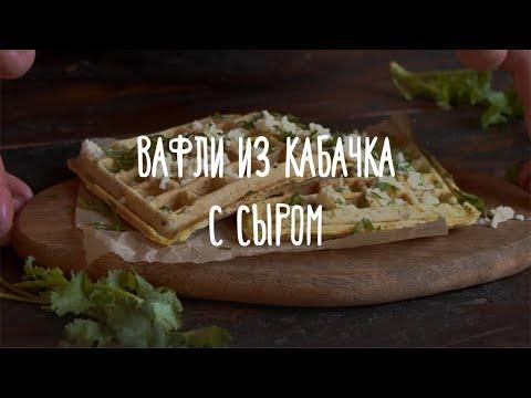 Быстрый рецепт вкусных вафель из кабачка с сыром