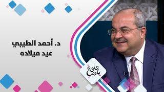 د. أحمد الطيبي - عيد ميلاده