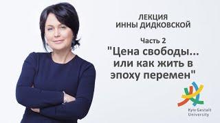 Лекция Инны Дидковской -