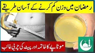 Ramadan Weight Loss \ Easy Weight Loss Tips & Fat Cutter Drink New (2018)