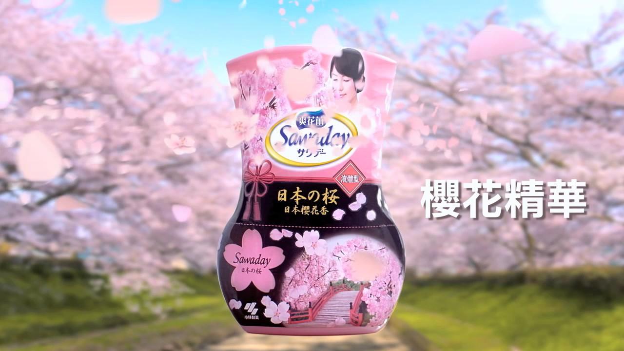 小林製藥 香港 爽花蕾 日本櫻花香.抹茶香 電視廣告 Kobayashi Sawaday Japan Sakura & Green Tea Fragrance TVC - YouTube