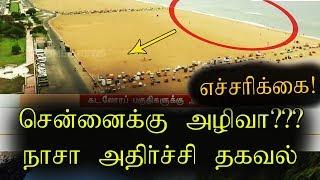 சென்னையின்  அழிவு  உறுதி!!! NASA  திடுக்கிடும்  தகவல்