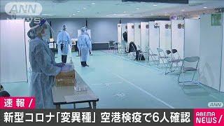 """""""変異種""""国内で新たに6人確認 英とUAEに滞在歴(2020年12月31日) - YouTube"""
