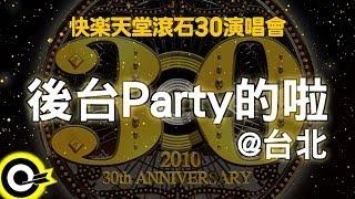 【快樂天堂 滾石30】 後台Party的啦@台北