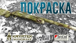Покраска VSR10 в KRYPTEK Mandrake | Painting VSR10 camouflage KRYPTEK Mandrake