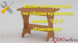 Видео инструкция по сборке кухонного стола''КС-3'' (Компанит)