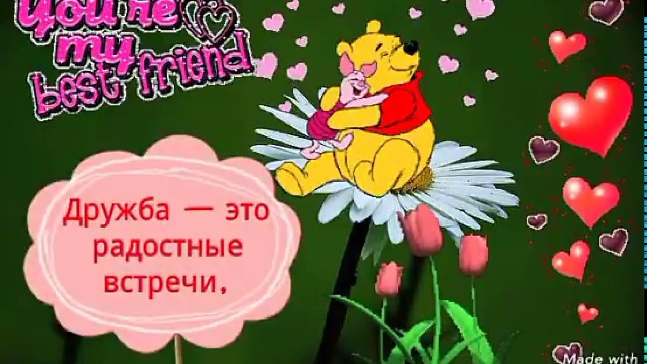 Красивое поздравление о дружбе