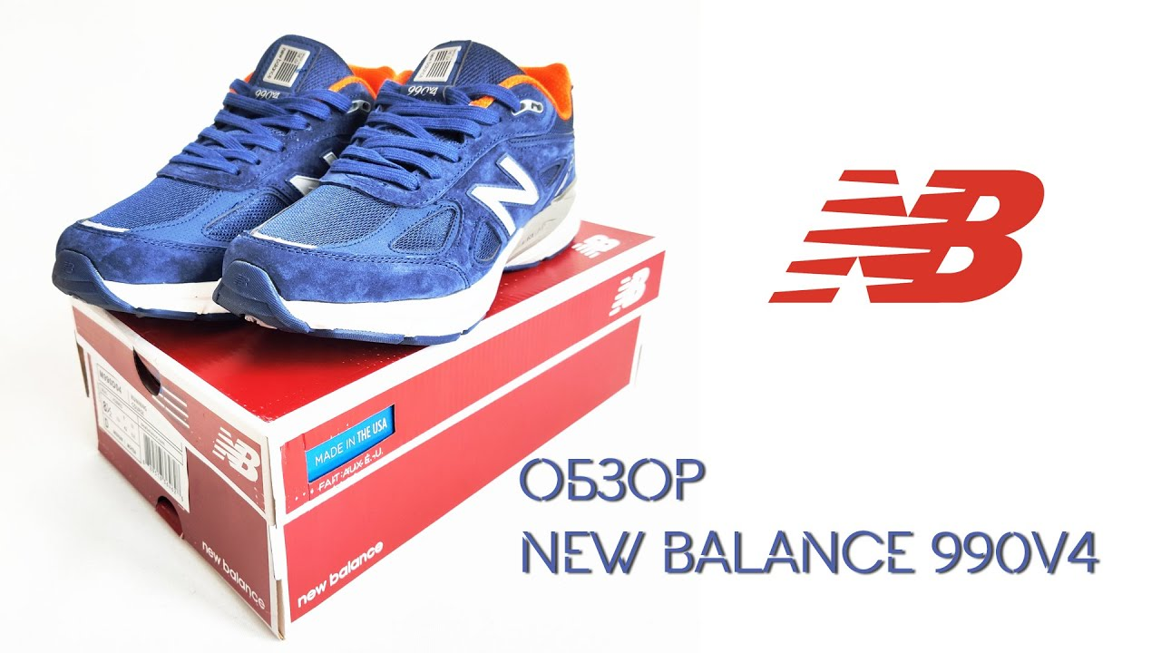 New Balance 990v4 обзор кроссовок - YouTube