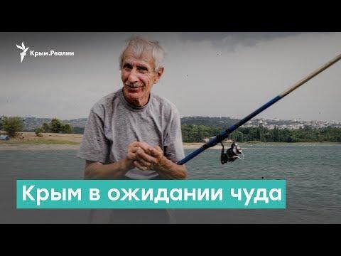 Крым в ожидании чуда | Крым за неделю с Александром Янковским