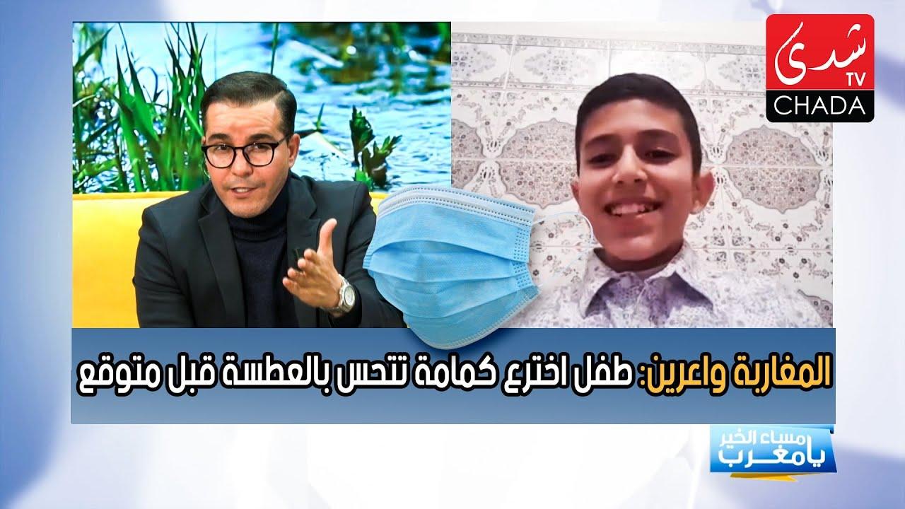 المغاربة واعرين: طفل اخترع كمامة تتحس بالعطسة قبل متوقع