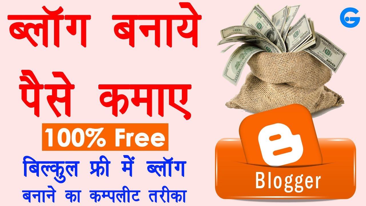 Blogger Tutorial for Beginners in Hindi - blogger se paise kaise kamaye | blog kaise banaye free