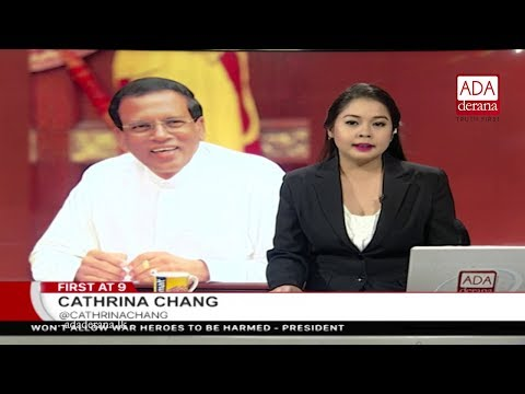Ada Derana First At 9.00 - English News 10.09.2017