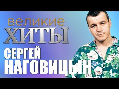 Сергей Наговицын - Великие Хиты