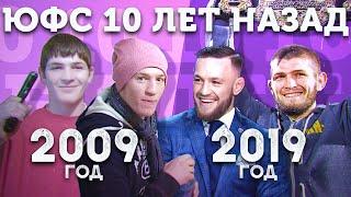 🐵 2009 vs 2019 ММА 10 ЛЕТ НАЗАД #10YearsChallenge