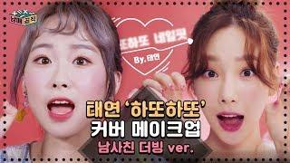 남매공식 l 남사친이 더빙하는 '하또하또' 태연 커버 메이크업 [소녀시대 태연 광고 패러디에 도전] l 룸메이트