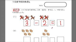 小学校1年 10までのひき算 ひき算とは?