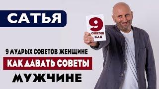 Сатья 9 мудрых советов женщине как давать советы мужчине Санкт Петербург 02 12 2018