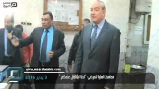 بالفيديو| محافظ المنيا للمرضى: