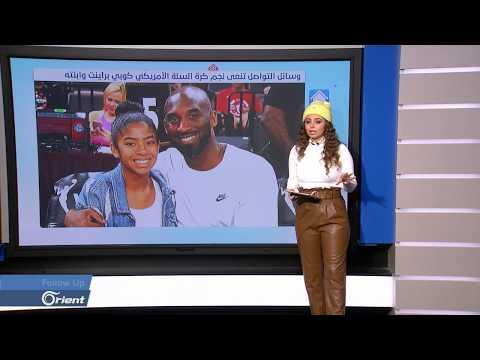 نجوم العالم و وسائل التواصل ينعون نجم كرة السلة الأمريكي كوبي براينت وابنته  - نشر قبل 14 ساعة