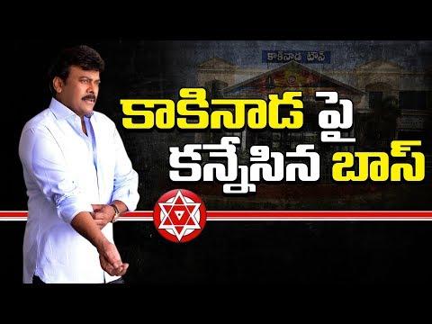 కాకినాడ పై కన్ను | MEGASTAR Chiranjeevi Eye's On Kakinada | Chiranjeevi Political Re-Entry | B Media