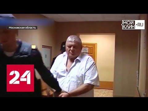 Экс-главу Клинского района заподозрили в создании преступного сообщества - Россия 24