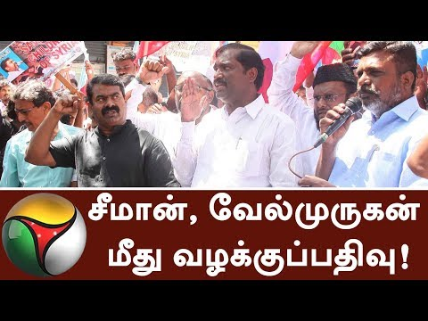 சீமான், வேல்முருகன் மீது வழக்குப்பதிவு! | Seeman, Velmurugan booked for protesting against ONGC