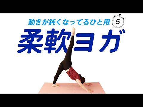 10【柔軟ヨガ】全身を柔軟にしてフットワークを軽くするストレッチ!カラダを柔らかくしたい時