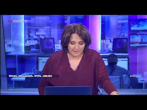 Daylight news with Diana Trapaidze - November 8, 2018