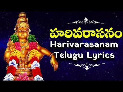హరివరాసనం-|-మనస్సుకు-హత్తుకునే-పాట-|-harivarasanam-song-telugu-lyrics-|-ayyappa-swamy-bhakti-songs