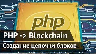 PHP Blockchain - Реализация цепочки блоков (Часть 2)