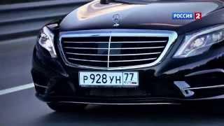 Тест драйв автомобиля Mercedes Benz s class 2015 года