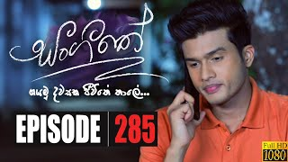 Sangeethe | Episode 285 13th March 2020
