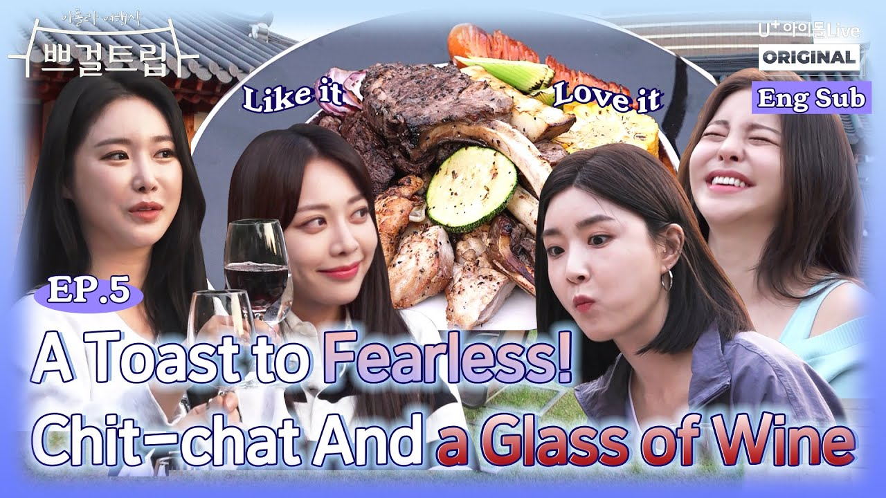 (ENG Sub) [Brave Girls Trip] EP05. A Toast to Fearless! I 쁘걸트립 I Brave Girls
