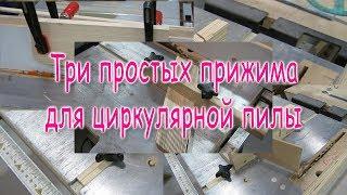 видео Циркулярный стол своими руками: пошаговая инструкция по сборке