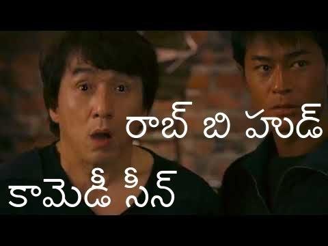 Rob B Hood (2006) Telugu Dubbed Movie Funny Clip