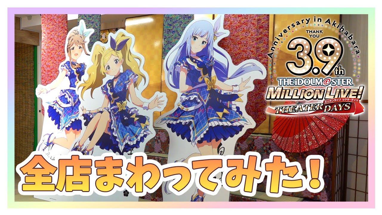 【アイマス】アイドルマスター ミリオンライブ! シアターデイズ 3.9th Anniversary in AKIHABARA【アイドルマスター】