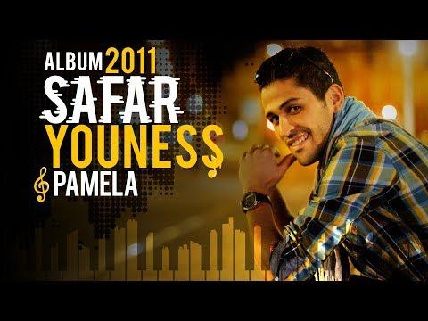 Youness -  Pamela ( Version Officielle 2011) /( يونس - باميلا (النسخة الرسمية