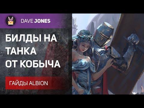 Albion Online - Билды на ТАНКА от Кобыча. Гайд.